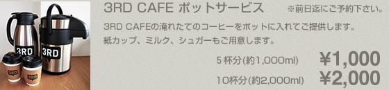 3RD CAFE ポットサービス